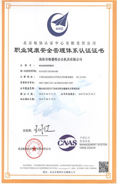 职业健康荣誉证书(中文)