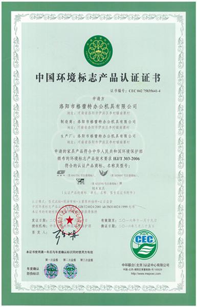 新十环(中环境标志产品认证证书)