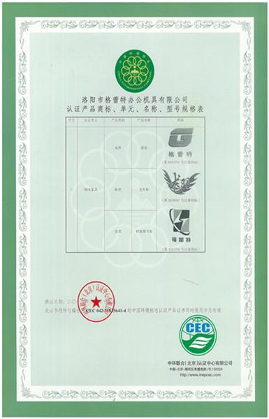 新十环(认证商标)