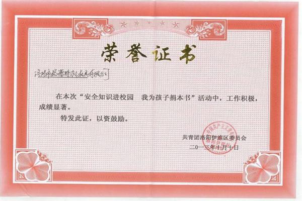 公益活动荣誉证书