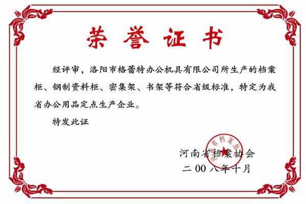 河南省档案协会颁发荣誉证书