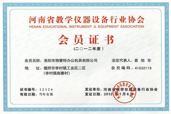 河南省教学仪器设备行业协会会员证书