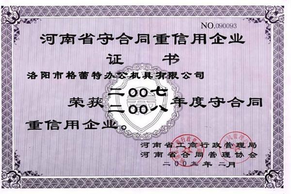 河南省守合同重信用企业