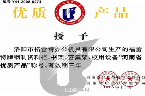 河南省优质产品