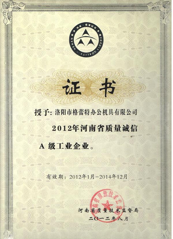 河南省质量诚信A工业企业