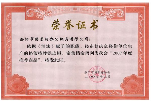 洛阳市消费者协会颁发荣誉