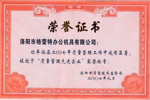 洛阳市质量技术监督局颁发