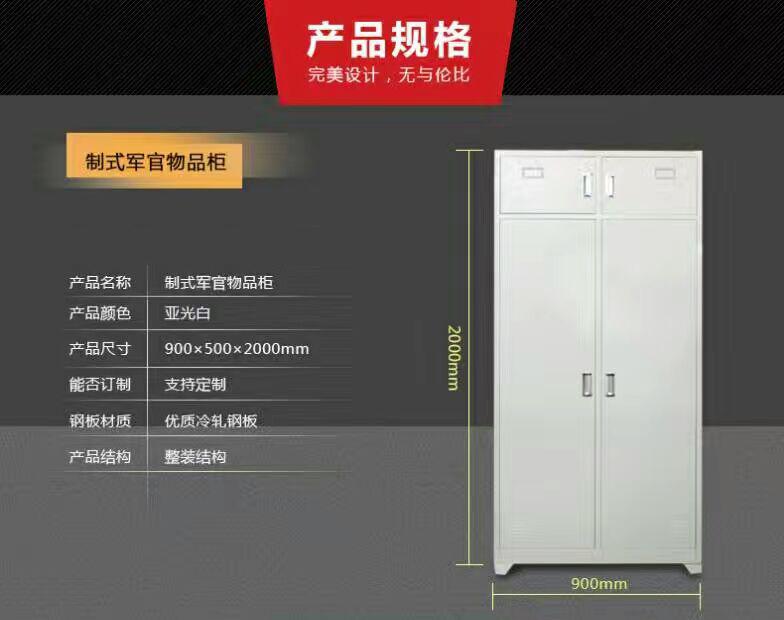 制式军官物品柜规格