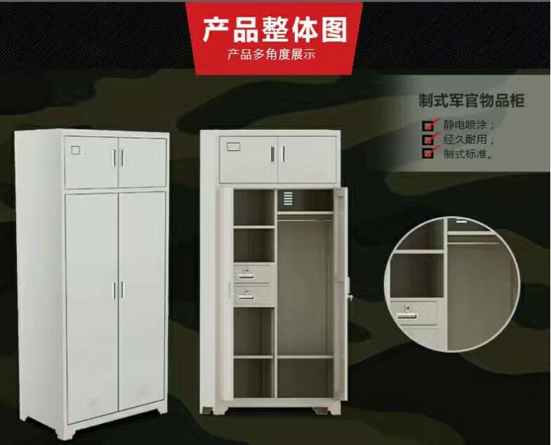 军官物品柜整体图